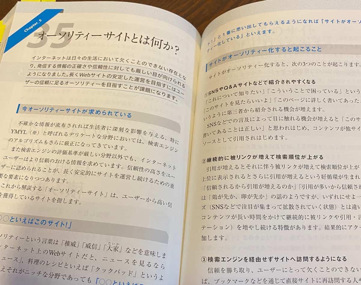 グーグルアドセンスマネタイズの教科書レビュー