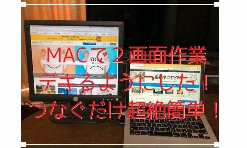 macbook2画面増設