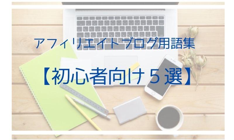 アフィリエイトブログ用語集