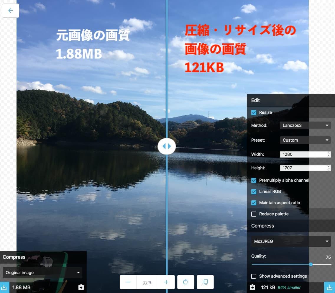 スクーシュ無料写真画像加工ツール