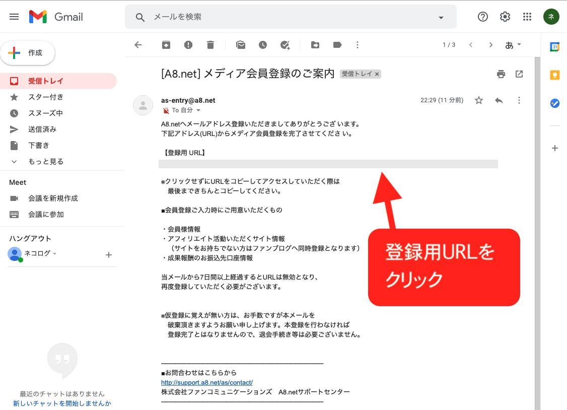 稼ぐブログ塾 仮登録方法