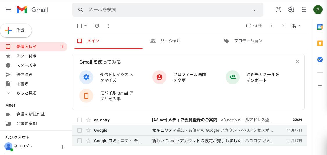 稼ぐブログ塾 Gmail仮登録