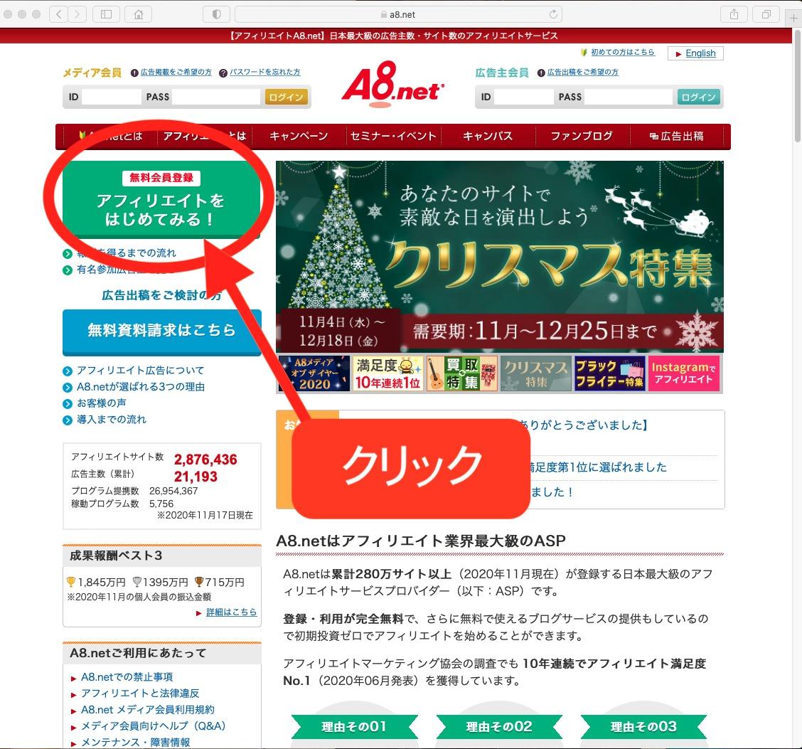 稼ぐブログA8.net