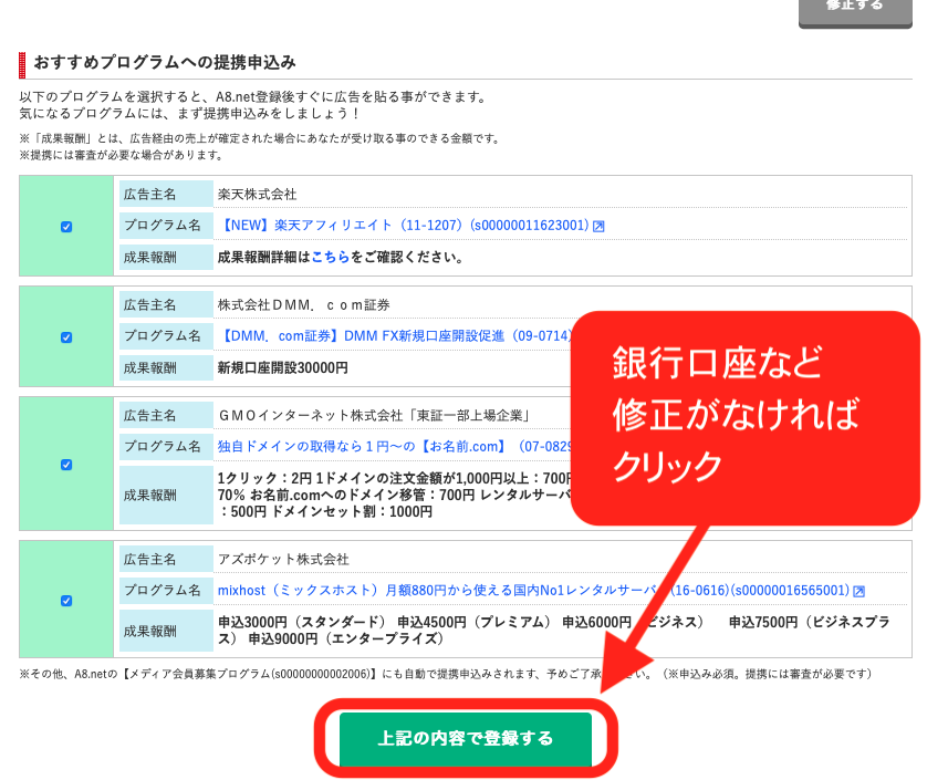 稼ぐブログ塾 エーハチネット登録画面
