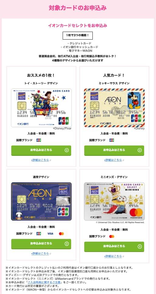稼ぐブログ塾 イオンカード