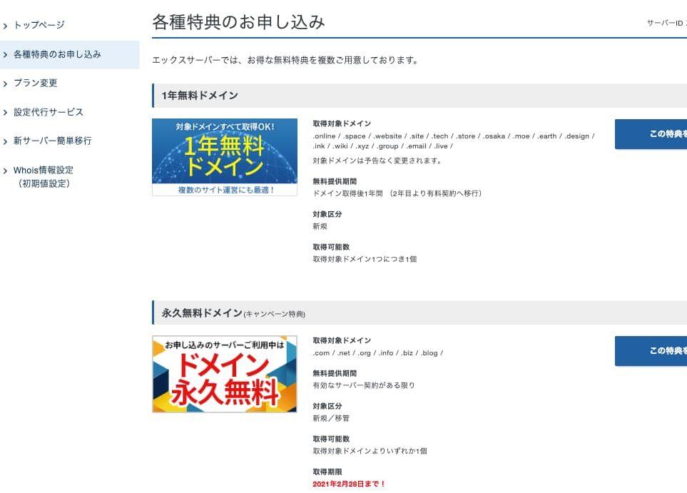 稼ぐブログ 招福ネコログ!