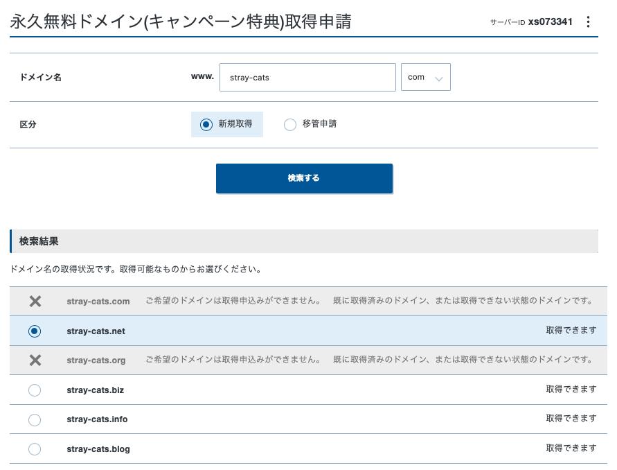 稼ぐブログ 独自ドメイン検索実録