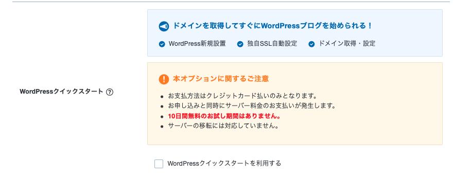 稼ぐブログWordPress(ワードプレス)