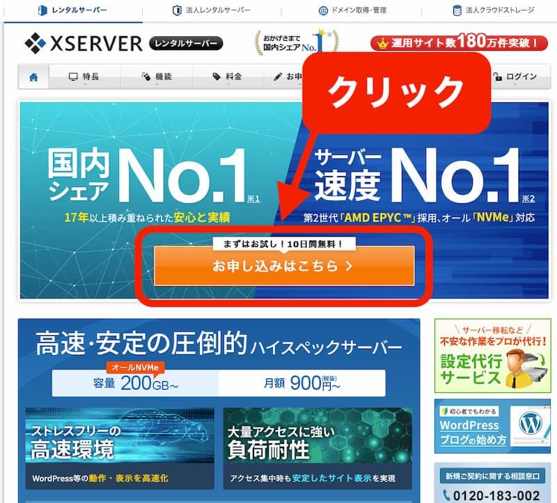 稼ぐブログ レンタルサーバー申し込み手順1