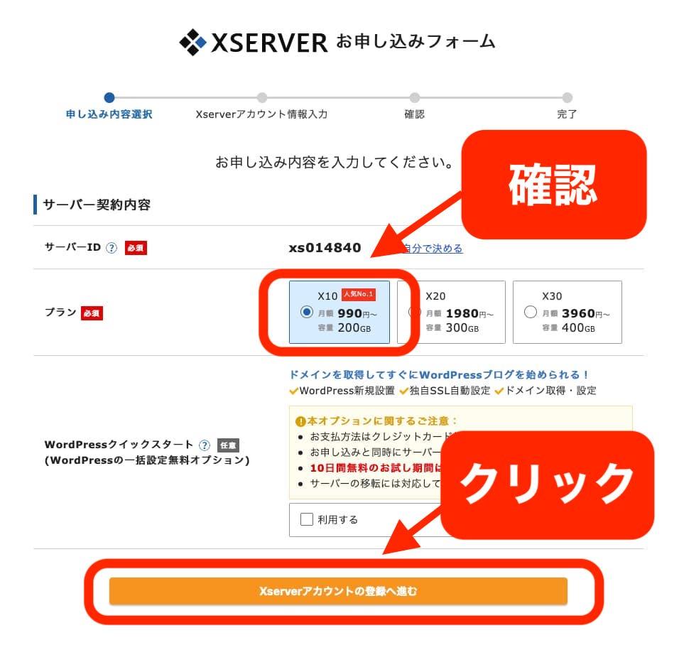 稼ぐブログ サーバー申し込み3