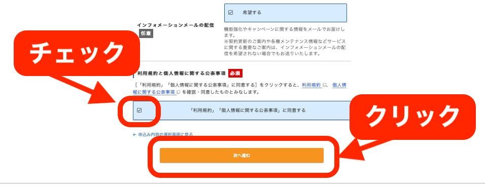 稼ぐブログ レンタルサーバー手続き体験5