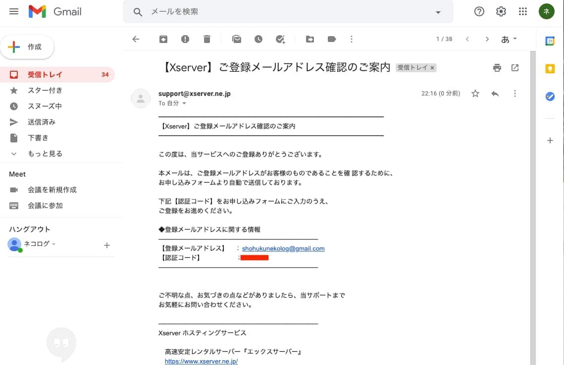 稼ぐブログ サーバー契約手順6