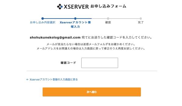 稼ぐブログサーバー契約手順7