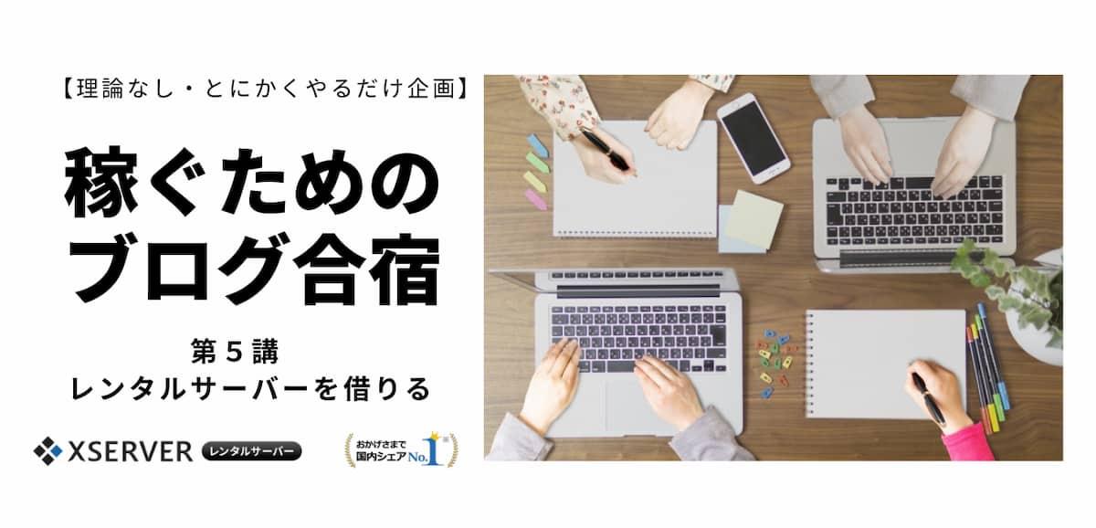 稼ぐブログ塾 招福ネコログ!