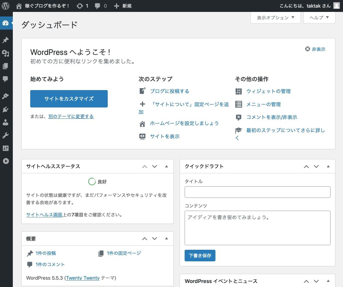 稼ぐブログWordPress(ワードプレス)2