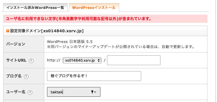 稼ぐブログWordPress簡単インストール手順