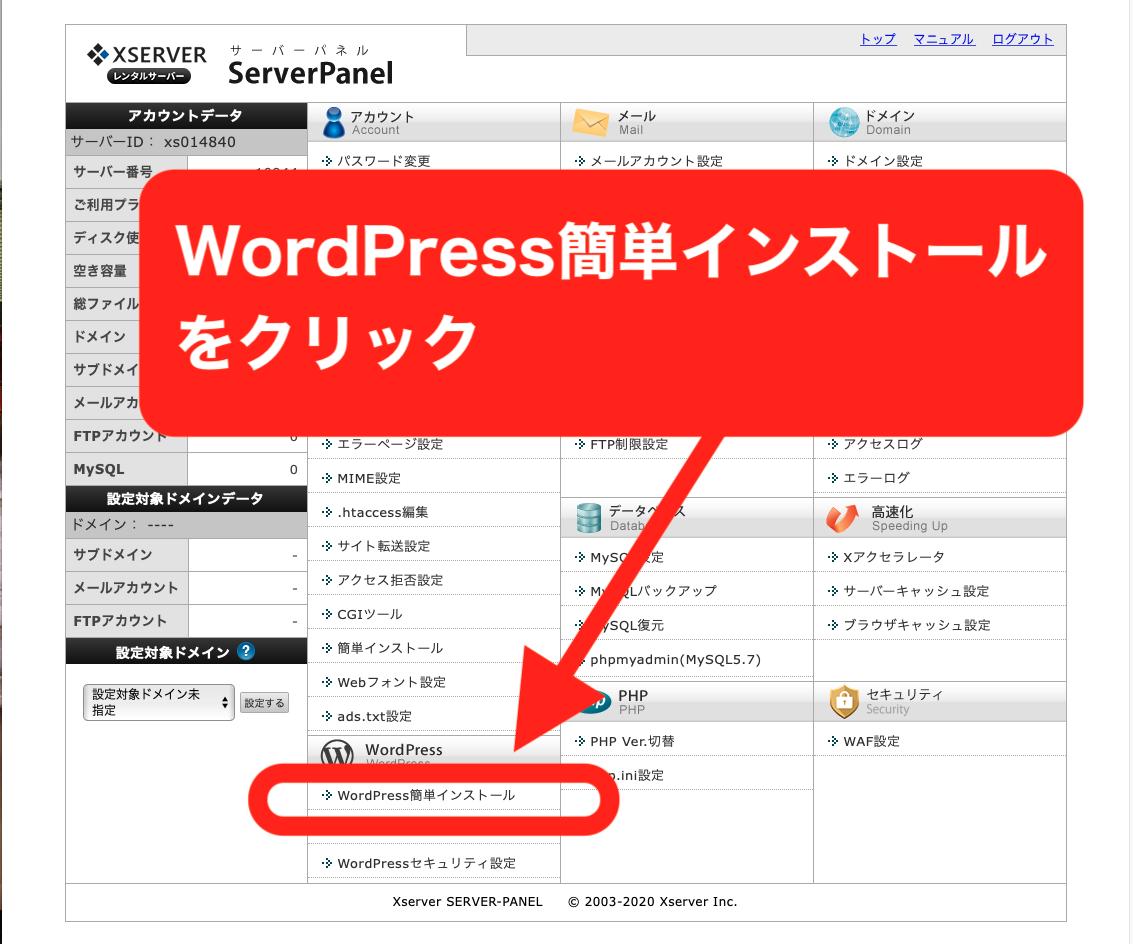 稼ぐブログWordPress