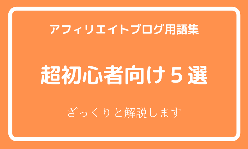 稼ぐブログ アフィリエイト用語集