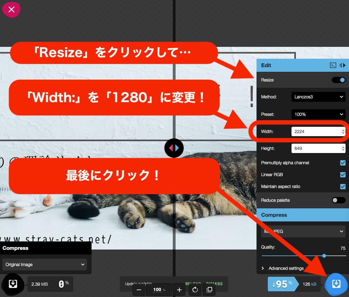 稼ぐブログ画像圧縮無料ツール