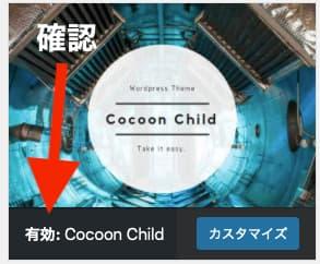 Cocoon(コクーン)子テーマ