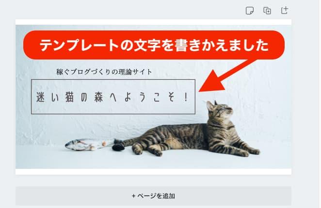 稼ぐブログCanva(キャンバ)ブログヘッダー作成