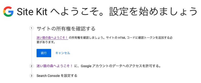 Site Kit by Google設定方法