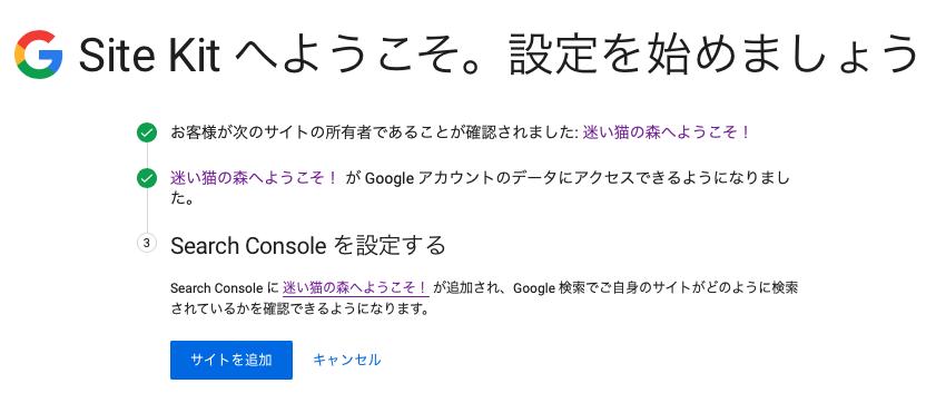 Site Kit by Googleのサチコ追加