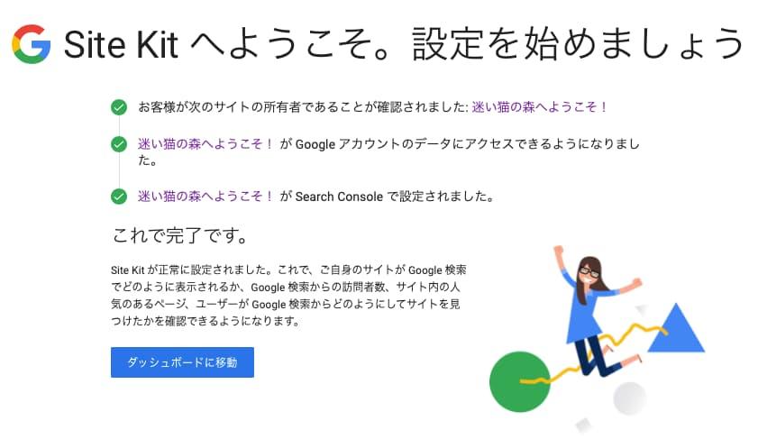 Site Kit by Google設定
