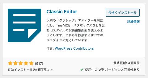 稼ぐブログClassic Editor