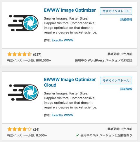稼ぐブログEWWW Image Optimizer