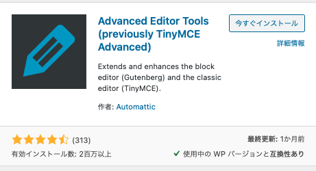 稼ぐブログAdvanced Editor Tools
