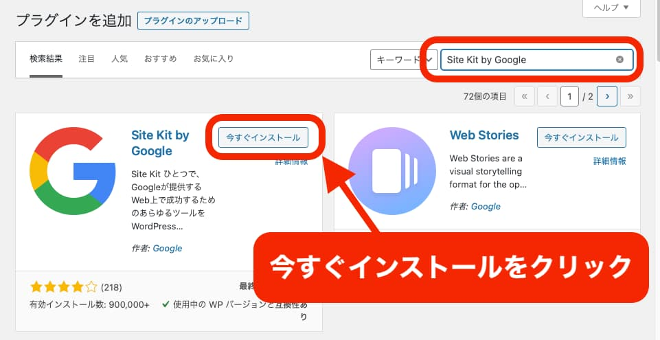 Site Kit by Googleインストール