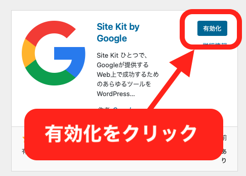Site Kit by Googleおすすめプラグイン
