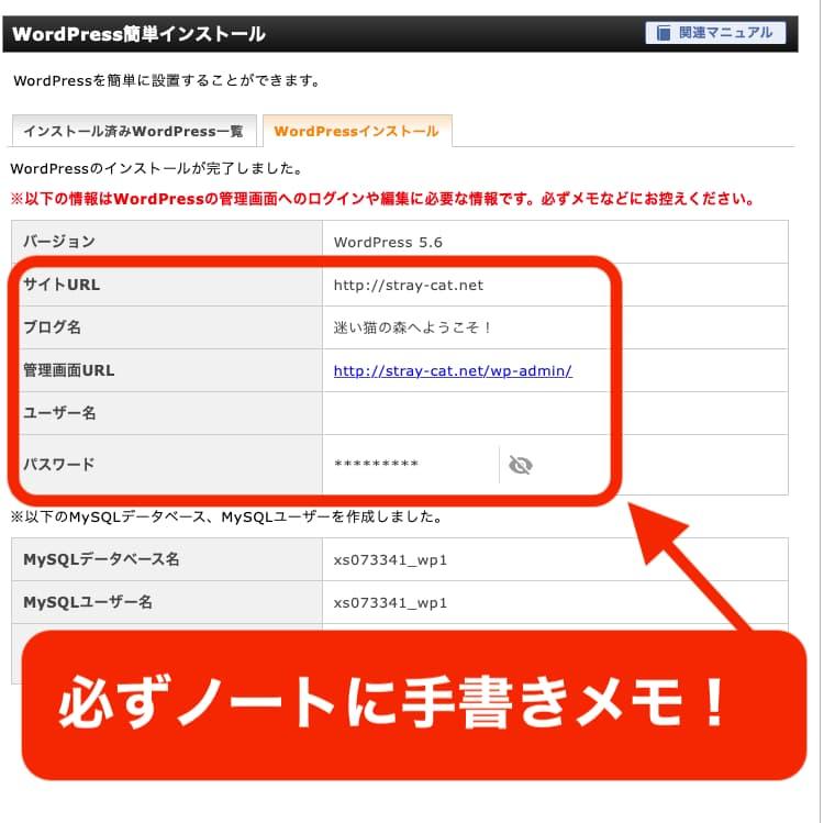 稼ぐブログ WordPress(ワードプレス)インストール