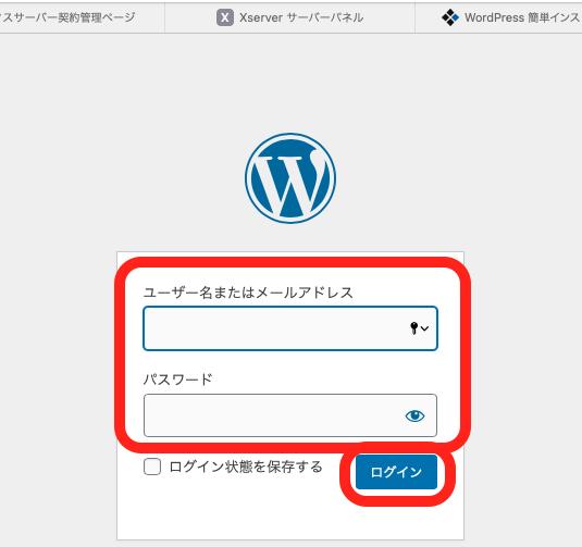 稼ぐブログWordPress(ワードプレス)SSL化