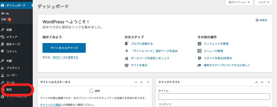 WordPress(ワードプレス)SSL設定