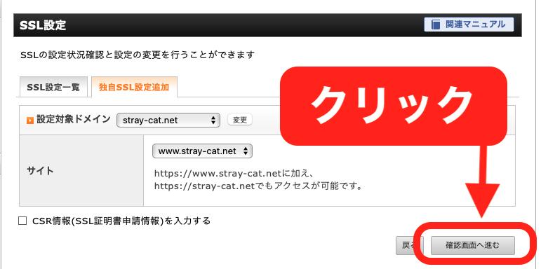 稼ぐブログ エックスサーバーSSL化