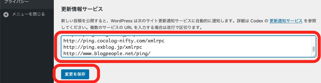 WordPress(ワードプレス)更新通知設定