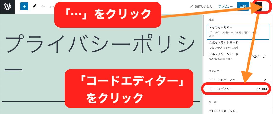 WordPress(ワードプレス)GoogleAdSense(グーグルアドセンス)