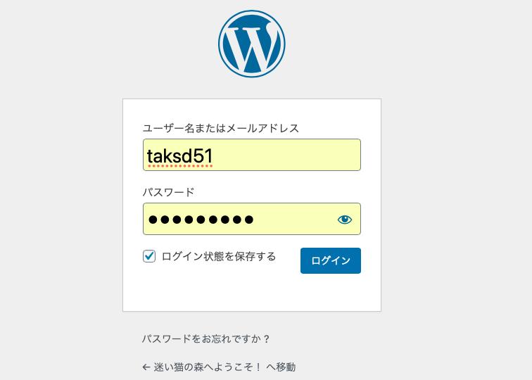 稼ぐブログ WordPress(ワードプレス)ログイン