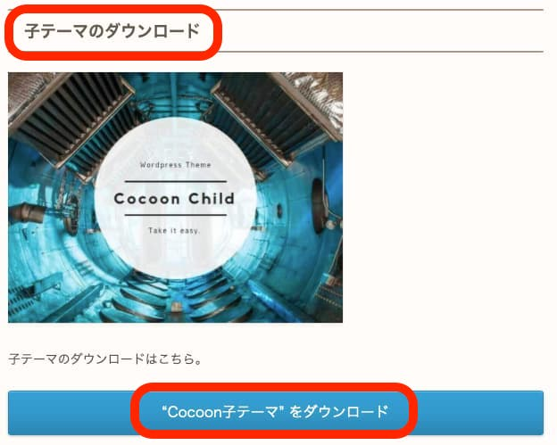 Cocoon子テーマ