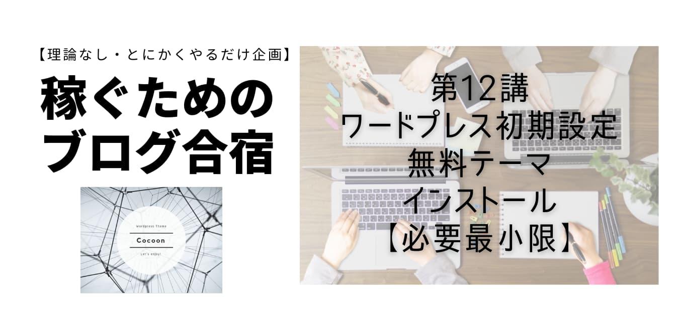 稼ぐブログCocoonインストール編
