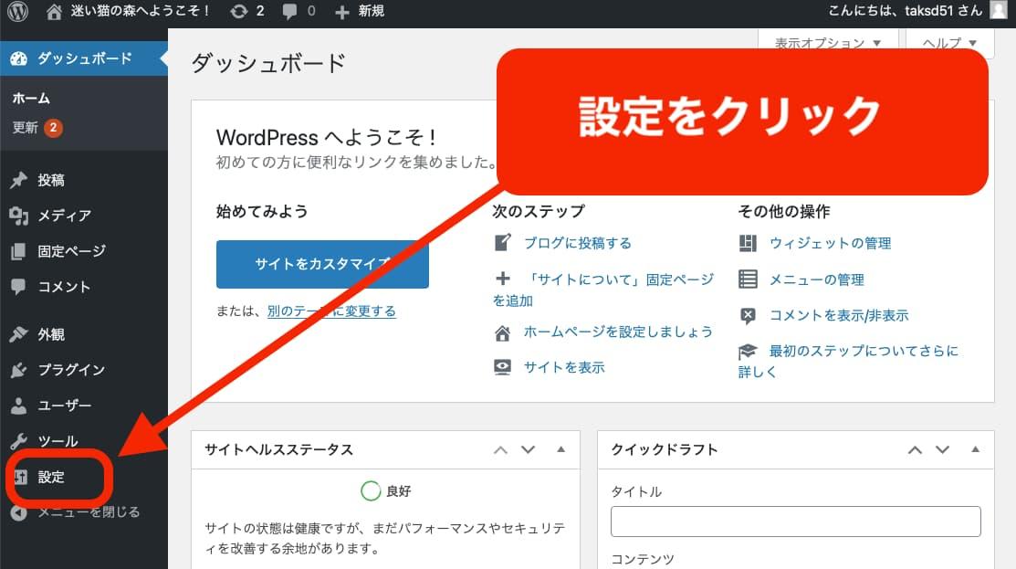稼ぐブログWordPress(ワードプレス)初期設定