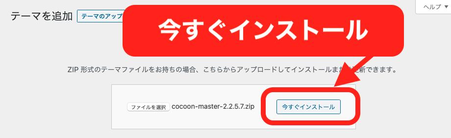 Cocoon(コクーン)親テーマインストール