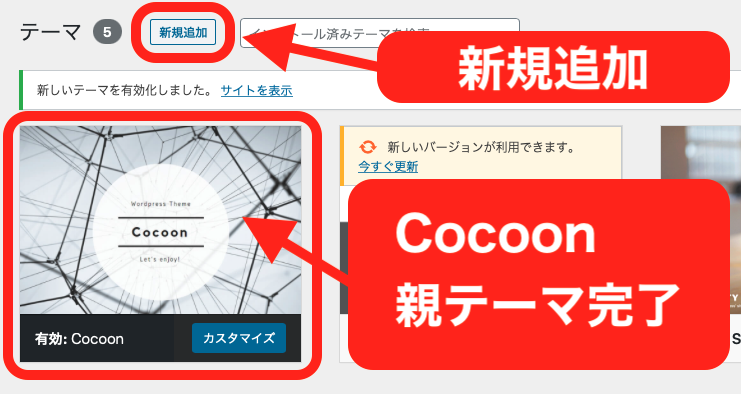 Cocoon(コクーン)子テーマインストール