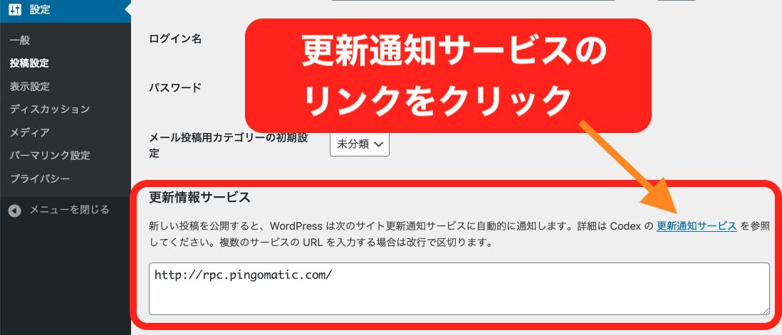 WordPress(ワードプレス)更新通知