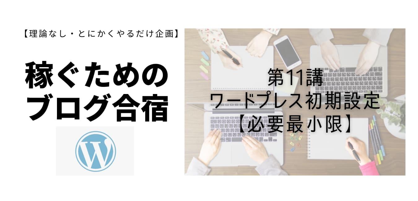稼ぐブログ塾WordPress(ワードプレス)初期設定