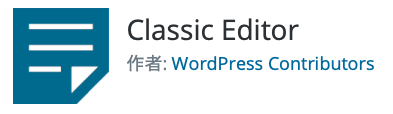 WordPressクラッシックエディター