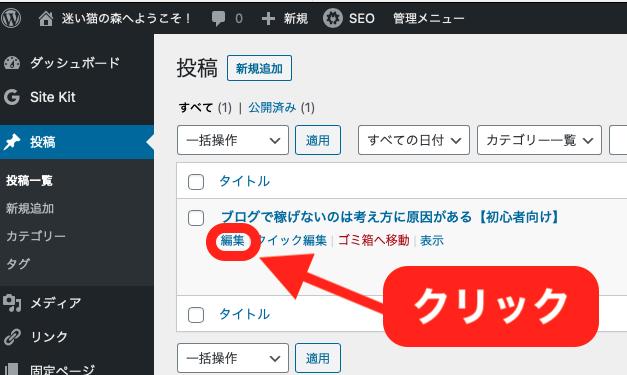 WordPress(ワードプレス)で広告を貼る