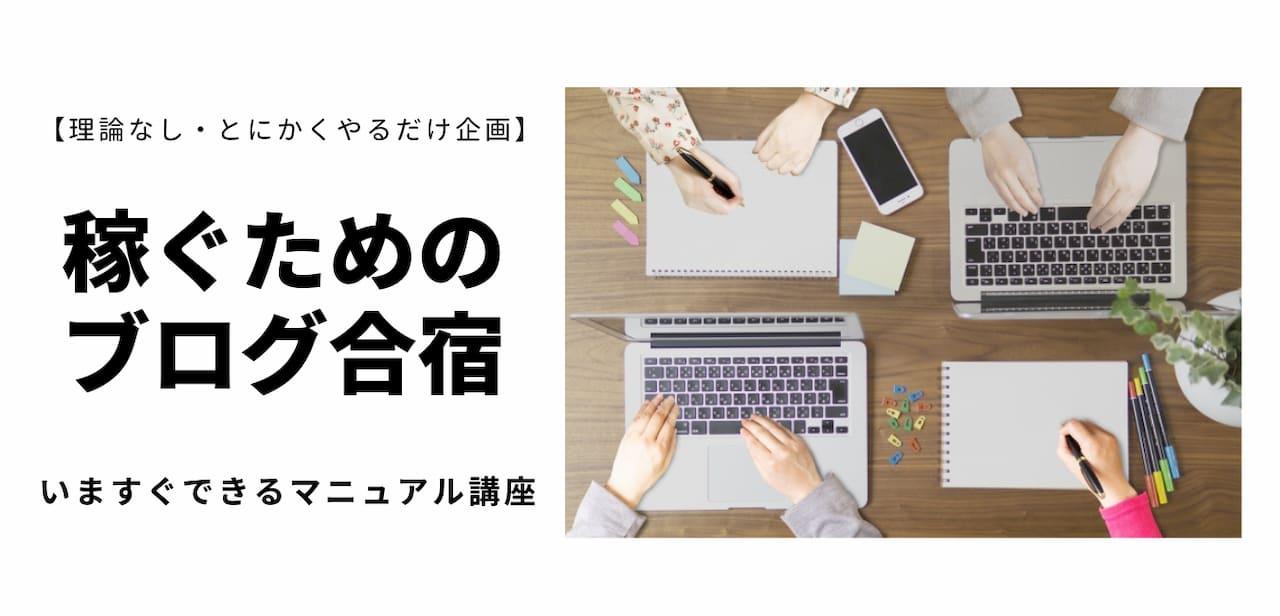 稼ぐブログ合宿TOPアイキャッチ